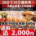 餃子 送料無料 中華 セット【5,000万個突破】黒餃子60個本餃子60個!約120個分 約2kg