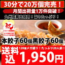 【2013年度餃子部門グルメ大賞受賞!】餃子 送料無料 黒餃子60個本餃子60個!合計約120個分!約20人前!約2kg