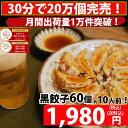 【kuro60-4】餃子 送料無料 スタミナたっぷり黒餃子60