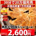【kuro96-3】【2013年度餃子部門グルメ大賞受賞!】餃子 送料無料 スタミナたっぷり黒