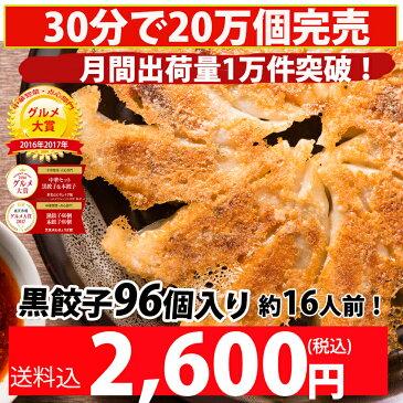 【kuro96】餃子 送料無料 中華点心 黒餃子!合計96個約16人前!生餃子 ぎょうざメガ盛