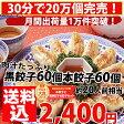 ショッピング餃子 餃子 送料無料 黒餃子60個本餃子60個!合計約120個分!約20人前!約2kg