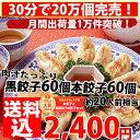 餃子 送料無料 中華 セット【累計5,000万個完売】黒/本餃子!約120個分 約2kg 生餃子