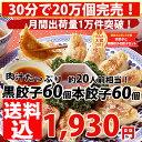 餃子/セット【累計5,000万個完売】黒/本餃子!約120個分【生餃子】