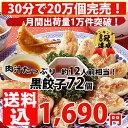 黒餃子72こ 送料無料 餃子 ぎょうざ ギョーザ 12人前