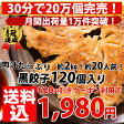 【餃子】【送料無料】【中華点心】黒餃子!合計120個約20人前!約2kg【生餃子】【ぎょうざ】【メガ盛】