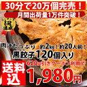 【餃子】【送料無料】【中華点心】黒餃子!合計120個約20人前!約2kg【生餃子】【ぎょうざ】【メガ