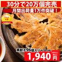 【kuro96-1】【2016年グルメ大賞受賞!】餃子 送料...