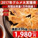 【kuro96】餃子 送料無料 中華点心 黒餃子!合計96個...