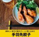 肉汁じゅわ〜プリプリ手羽餃子