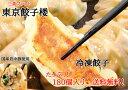 ショッピング餃子 大満足!冷凍餃子180個入りニラにんにく入り冷凍餃子!