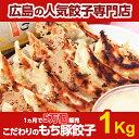 広島の人気餃子バル!定番のご自宅用もち豚餃子1kg 50個セット...