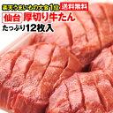 【送料無料】牛タン 仙台 厚切り 12枚入(420g)セット 【人気店の 厚切り牛タン 業務用