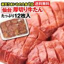 【本日楽天カードでポイント5倍】【オマケ付】牛タン 仙台 厚切り 12枚入(420g)セット