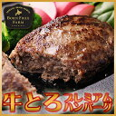 【無添加】牛とろプレミアムハンバーグ【加熱用】 ■北海道産牛■ 【楽ギフ_のし】