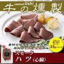牛の燻製 スモークハツ (心臓) 35g おつまみ 北海道産...