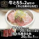 牛とろ5(20g/5枚入)×2箱+牛とろ丼たれ(20g/5袋...