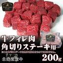 牛フィレ肉角切りステーキ用 200g【加熱用】 ■北海道産牛■ 【楽ギフ_のし】