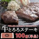 牛とろろステーキ 100g パティ 牛肉 長いも 無添加 北...