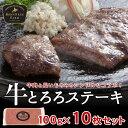 牛とろろステーキ 100g 10枚セット パティ 牛肉 長い...