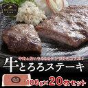牛とろろステーキ 100g 20枚セット パティ 牛肉 長い...