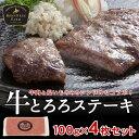 牛とろろステーキ100g4枚セット【加熱用】 ■北海道産牛■ 【楽ギフ_のし】