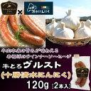◆ 商品説明 ◆ 素材の旨みを詰め込んだソーセージです。 提携牧場でのんびり健康に育った牛のお肉と、北海道十勝で土からこだわり...