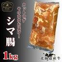 シマ腸1kg 北海道産牛 お取り寄せ 牛肉 焼肉 バーベキュー 鍋 もつ モツ もつ鍋 シマ