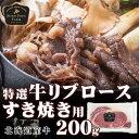 特選牛リブロースすき焼き用200g【加熱用】 ■北海道産牛■ 【楽ギフ_のし】