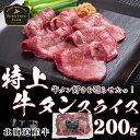 とろタン(牛タンスライス)200g【加熱用】 ■北海道産牛■ 【楽ギフ_のし】