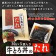 牛とろ丼のたれ■20g×5袋(丼5杯分)■ 【楽ギフ_のし】