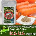 やさいパウダー[にんじん] 50g 北海道清水産 有機農産物...
