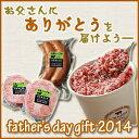 父の日ギフト2014