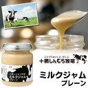 【十勝しんむら牧場】ミルクジャム(プレーン) 【楽ギフ_のし】