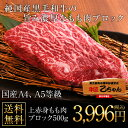 黒毛和牛メス牛 上赤身 もも肉 ブロック 500g【最高級】【国産A4、A5等級】【一頭