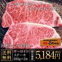 黒毛和牛メス牛サーロインステーキ 200g×2枚 ステーキの王道サーロイン 送料無料 ギフ