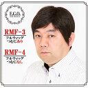 ショッピング送料無料 【送料無料】 リアルファイバーウィッグ メンズウィッグ スマートレイヤー(耐熱)◆RMF-3・RMF-4/8S-8A・8S-8Nウィッグ かつら ショート つけ毛 メンズ フルウィッグ