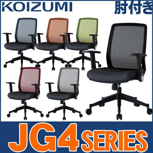 2017年度 コイズミ オフィスチェア JG4(肘付き) JG-43381BK JG-43382RE JG-43383SV JG-43384BL JG-43385OR JG-43386GR 肘付き オフィスチェア パソコンチェア 書斎