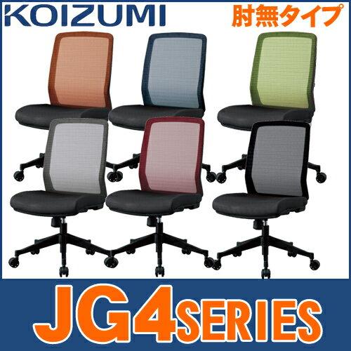 2017年度 コイズミ オフィスチェア JG4(肘無し) JG-44381BK JG-44382RE JG-44383SV JG-44384BL JG-44385OR JG-44386GR 肘付き オフィスチェア パソコンチェア 書斎