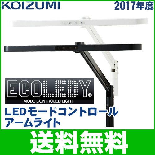 2017年度 コイズミ LEDモードコントロールアームライト ECL-611 ECL-612 学習机 学習デスク