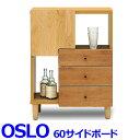 サイドボード リビングボード リビング収納 オスロ OSLO 60サイドボード 背面化粧仕上げ 日本製 国産