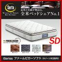 【2点パックプレゼント】サータファームピローソフト SDサイズ(セミダブル)マットレス 1トップ iシリーズ マットレス 幅122cm