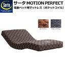 サータMOTION PERFECT SDサイズ(セミダブル)マットレス 電動ベッド用マットレス SERTA 幅122cm