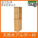 学習机 学習デスク 杉工場 ユニシス キャビネット アルダー材 日本製 国産 sugi UNISYS