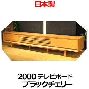 テレビボード TVボード テレビ台 ルーク 2000TV ブラ