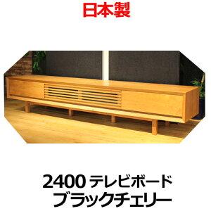 テレビボード TVボード テレビ台 ルーク 2400TV ブラ
