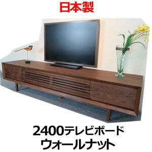 テレビボード TVボード テレビ台 ルーク 2400TV ウォ
