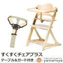 ベビーチェア 大和屋 すくすくチェアプラス テーブル付 チェアベルト付き 1501NA 1502LB 1503DB 1504GR 1505WH 1506RD 木製ハイチェア ヤマトヤ yamatoya 高さ調節 すくすくプラスチェア