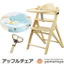 ベビーチェア アッフルチェア AFFLE 子供椅子 パステルカラー テーブル&ガード付き テーブルマット+チェアベルト付き 木製ハイチェア ヤマトヤ yamatoya 高さ調節