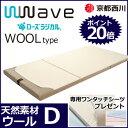 京都西川 ローズラジカル ダブルウェーブ wwave WOOL ウールタイプ ダブル 敷き布団 1